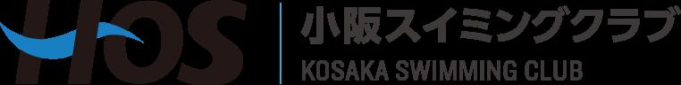 HOS 小阪スイミングクラブ