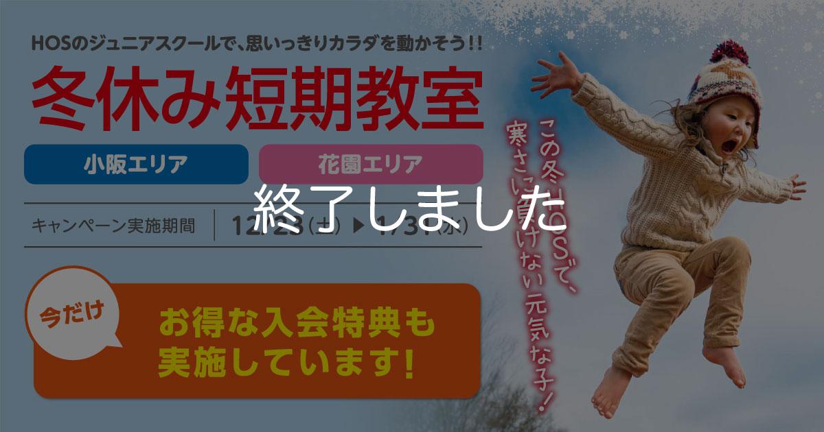 201801-kosaka-jr-top-1