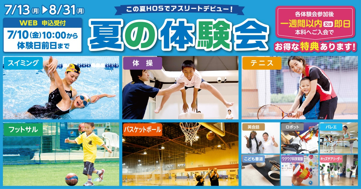 kosaka-jr-2020summer-trial_top