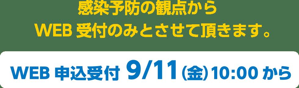 感染予防の観点からWEB受付のみとさせて頂きます。WEB申込受付9/11(金)10:00から