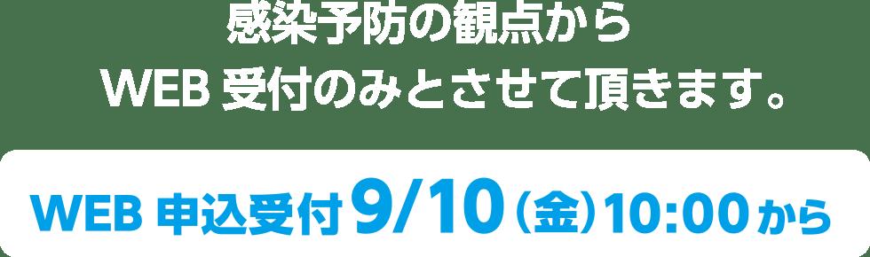感染予防の観点からWEB受付のみとさせて頂きます。WEB申込受付9/10(金)10:00から